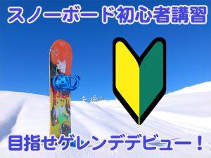 スノーボード初心者講習